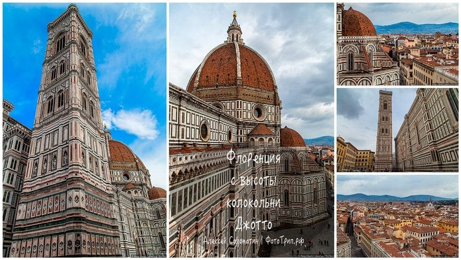 Флоренция с высоты колокольни Джотто