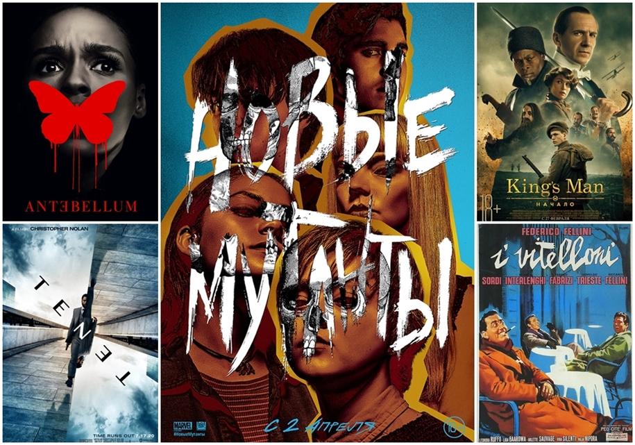 Главные кинопремьеры сентября 2020